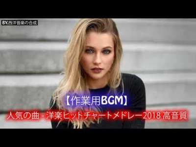 【作業用BGM】人気の曲   洋楽ヒットチャートメドレー2018 高音質