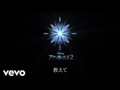 "Takako Matsu, Yoh Yoshida – Show Yourself (From ""Frozen 2""/Lyric Video)"