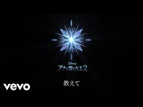"Takako Matsu, Yoh Yoshida – Show Yourself (From ""Frozen 2""/Lyric Video)"