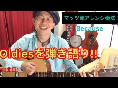 Because 弾き語り!! (アコギdeオールディーズ!!)