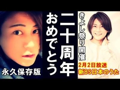 氷川きよし祭り!BS日本のうたでデビュー20年周年祝い!最新曲から懐かしいあの曲までを披露!永久保存確定!