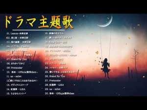 最新 ドラマ主題歌 映画 人気 挿入歌 BGM 邦楽 メドレー Vol.4