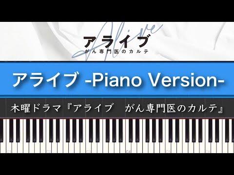 ドラマ『アライブ がん専門医のカルテ(サントラ)』 「アライブ -Piano Version- 」ピアノカバー