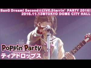 【公式ライブ映像】Poppin'Party「ティアドロップス」/BanG Dream! Second☆LIVE Starrin' PARTY 2016!