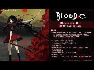 BLOOD-C Blu-ray Disc BOX 劇場版「BLOOD-C The Last Dark」オリジナルサウンドトラック試聴動画