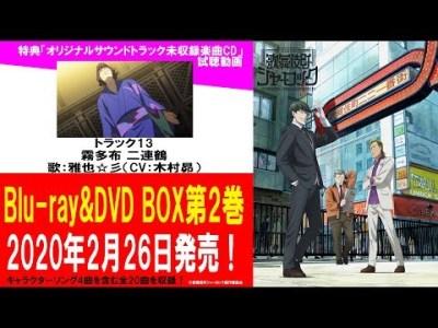 「歌舞伎町シャーロック」Blu-ray&DVD BOX第2巻 特典サウンドトラックCD試聴②