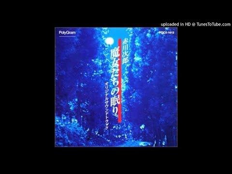 魔女たちの眠り オリジナルサウンドトラック FULL ALBUM