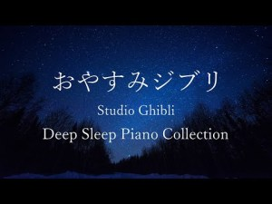 【睡眠用bgm】おやすみジブリ・ピアノメドレー (Yoshikiモデル使用) Studio Ghibli Deep Sleep Piano Collection(Cover)