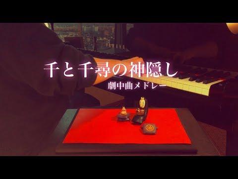 「千と千尋の神隠し」 サントラメドレー 【ピアノソロ盤】