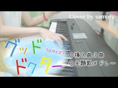 【ピアノ】「グッド・ドクター / Good Doctor」挿入曲・主題歌フルをメドレーで弾いてみた