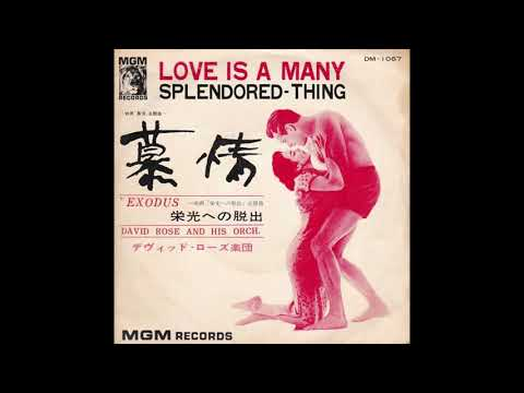 慕情 オリジナル・サウンド・トラック  Love is a Many-Splendored Thing     original sound track