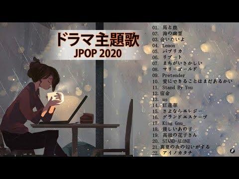 ドラマ主題歌 2020 最新 挿入歌 邦楽 メドレー ❤❤❤ 邦楽 10,000,000回を超えた再生回数 ランキング 名曲 メドレー