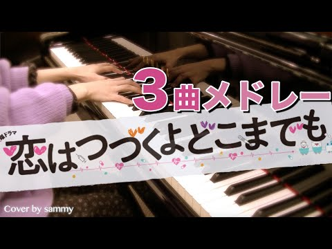 【楽譜あり】ドラマ「恋はつづくよどこまでも」3曲メドレー【ピアノカバー 】