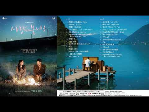 Netflixの韓国ドラマ「愛の不時着」オリジナル・サウンドトラック【Crash Landing on You】O.S.T
