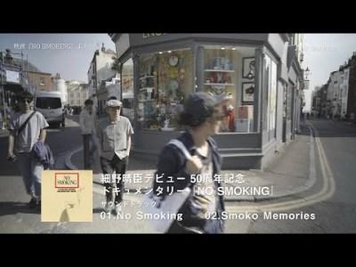細野晴臣-映画 『NO SMOKING』 サウンドトラック [Trailer]