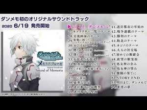 「ダンまち〜メモリア・フレーゼ〜 オリジナルサウンドトラック Sound of Memoria」試聴動画
