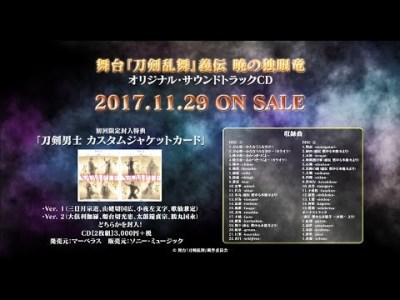 舞台『刀剣乱舞』義伝 暁の独眼竜 オリジナル・サウンドトラックCD ロングCM