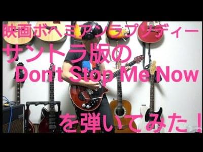 映画ボヘミアンラプソディーのサントラ盤に収録されたバージョンっぽくDon't Stop Me Nowを弾いてみた
