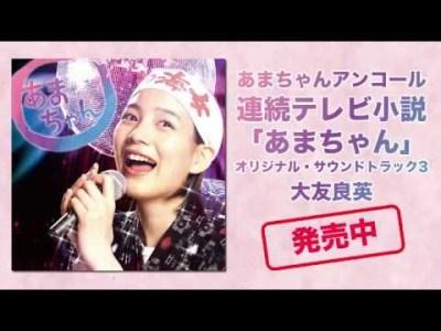 あまちゃんアンコール~連続テレビ小説「あまちゃん」オリジナル・サウンドトラック 3~ 【SPOT】