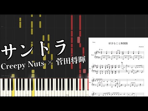 【ピアノ楽譜】サントラ / Creepy Nuts × 菅田将暉(クリーピーナッツ)