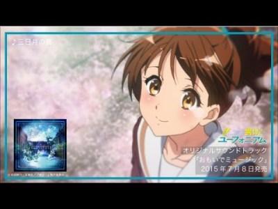 TVアニメ『響け!ユーフォニアム』オリジナルサウンドトラック「おもいでミュージック」試聴動画