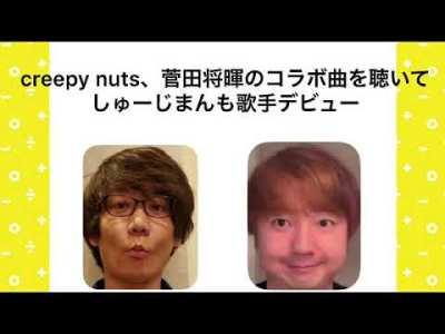 三四郎のオールナイトニッポン サントラを聴いて歌を出す