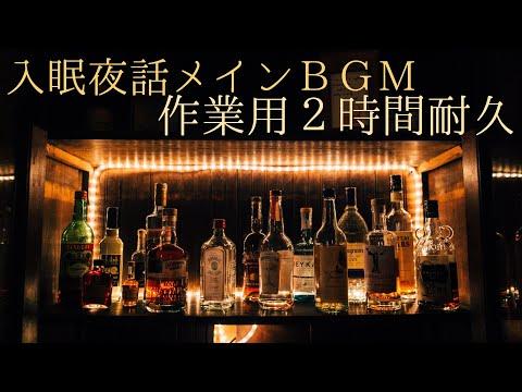 【サウンドトラック】入眠夜話メインBGM【作業用耐久】