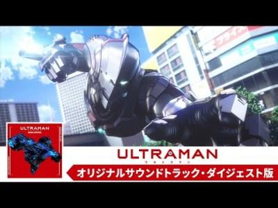 アニメ『ULTRAMAN』オリジナルサウンドトラック・ダイジェスト版 / Highlights of ULTRAMAN Original Soundtrack