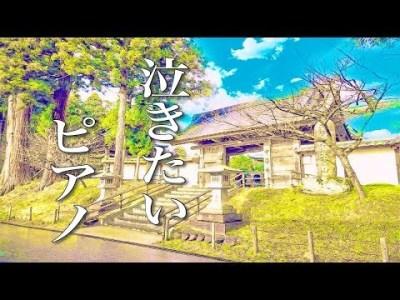 【泣けるサントラ】美しく切ないピアノ曲メドレー【作業用・睡眠用BGM】癒しの音楽