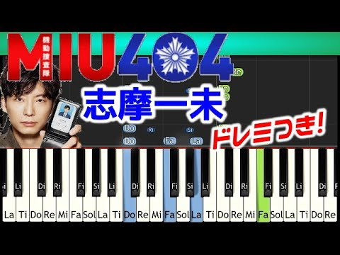 [Tutorial]志摩一未 MIU404弾いてみよう!サントラ 綾野剛・星野源主演 TBSドラマ 得田真裕 OST