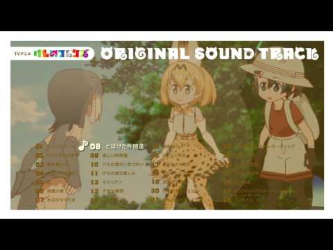 TVアニメ『けものフレンズ』オリジナルサウンドトラックPV