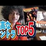 最高すぎる映画のサントラTOP5!!