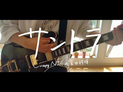 Creepy Nuts × 菅田将暉 / サントラ / Guitar cover