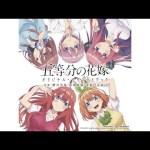 TVアニメ「五等分の花嫁」オリジナル・サウンドトラック – 12. 振り回す五つ子