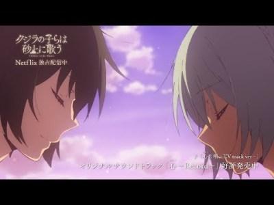 TVアニメ『クジラの子らは砂上に歌う』 オリジナルサウンドトラックPV