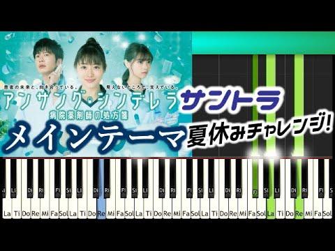[Tutorial]アンサング・シンデレラ サントラメインテーマ弾いてみよう! ドレミつき 石原さとみ主演フジTV 信澤宣明 drama Unsung Cinderella OST