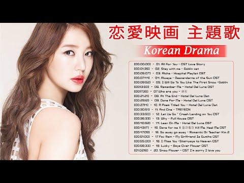 韓国ドラマOST -主題歌集 – 最高のサウンドトラック韓国ドラマ人気