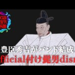 "<span class=""title"">【#28】戦国炒飯TV YouTubeチャンネル【Official付け髭男dism 第一話】</span>"