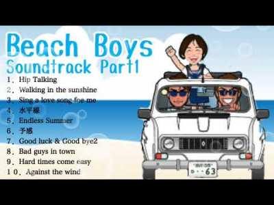【Beach Boys】夏に聞きたくなるドラマのサウンドトラック/ドラマ ビーチボーイズ サウンドトラック①