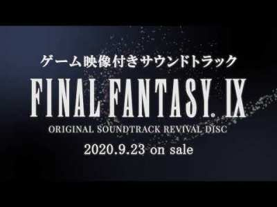 2020/9/23発売『FINAL FANTASY IX ORIGINAL SOUNDTRACK REVIVAL DISC』商品紹介PV【2】