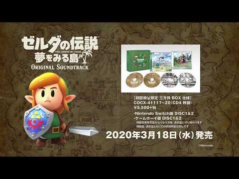 アルバム『ゼルダの伝説 夢をみる島 オリジナルサウンドトラック』プロモーション・ビデオ