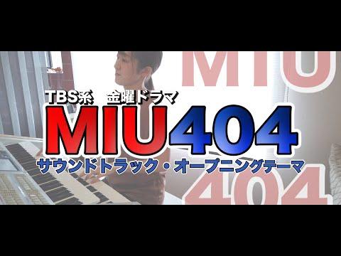 [MIU404]  TBS金曜ドラマ『MIU404』サントラよりオープニングテーマを弾いてみた 【エレクトーン】