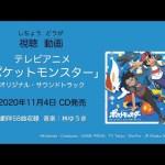 """<span class=""""title"""">【試聴動画】テレビアニメ「ポケットモンスター」オリジナル・サウンドトラック</span>"""