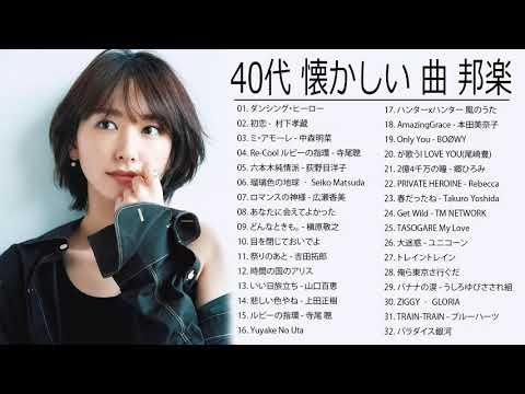 40歳以上の人々に最高の日本の懐かしい音楽 ❤❤ 40代 懐かしい 曲 邦楽 カラオケ 音楽 メドレー❤❤ 心に残る懐かしい邦楽曲集 3