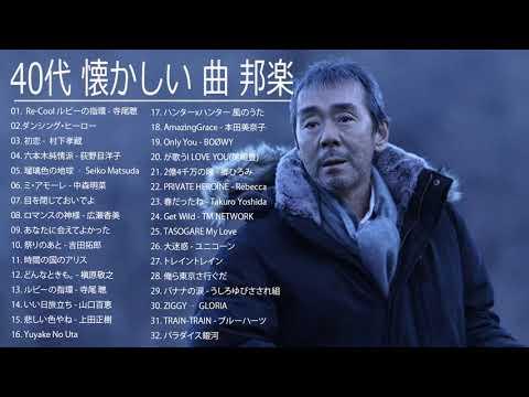 40歳以上の人々に最高の日本の懐かしい音楽 ❤❤ 40代 懐かしい 曲 邦楽 カラオケ 音楽 メドレー❤❤ 心に残る懐かしい邦楽曲集 5
