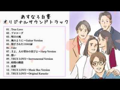 【あすなろ白書】サウンドトラック /sound track 月9ドラマ