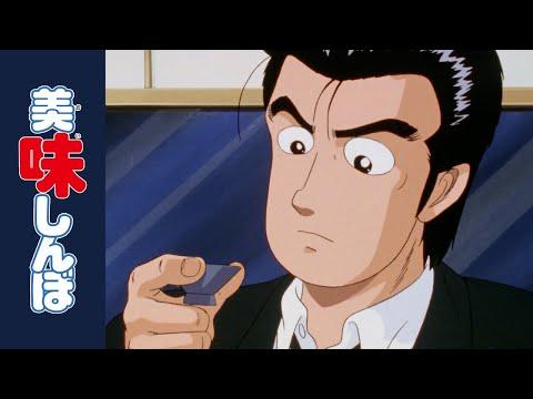 「幻の魚」6話前編 | 美味しんぼ | [ENG sub]
