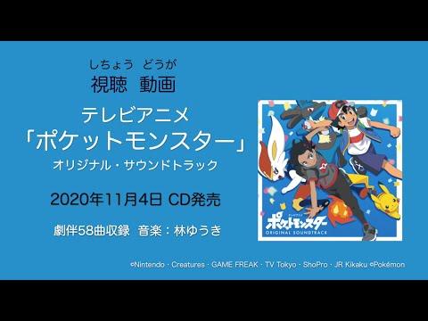 【試聴動画】テレビアニメ「ポケットモンスター」オリジナル・サウンドトラック