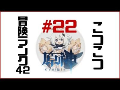 【原神/冒険ランク42】#22 聖遺物回収ルート巡りとかしたいな【Genshin/PS4】