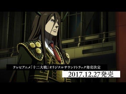 TVアニメ「十二大戦」オリジナルサウンドトラック 2017年12月27日発売決定!